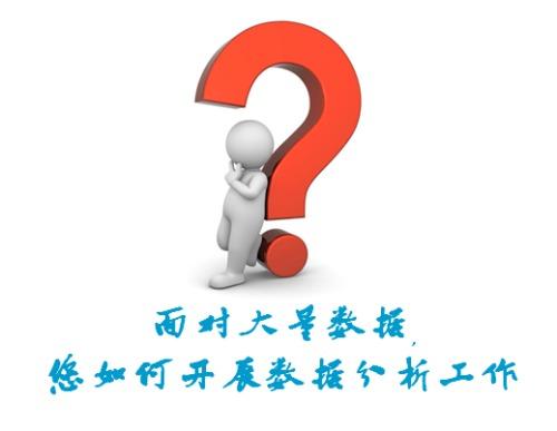 数据分析_大数据分析_数据分析软件_数据分析方法_数据分析师_数据分析培训